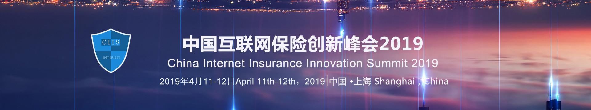 中國互聯網保險創新峰會2019(上海)