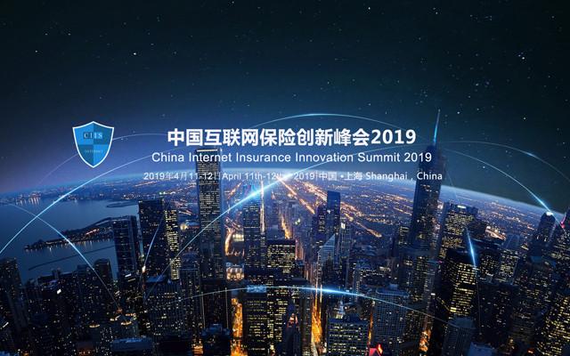 中国互联网保险创新峰会2019(上海)