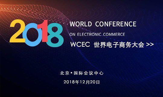 WCEC2018世界电子商务大会(北京)