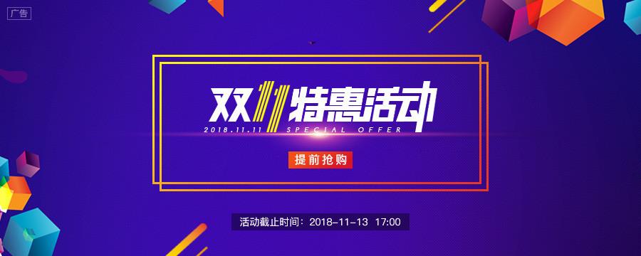 2018雙11特惠活動