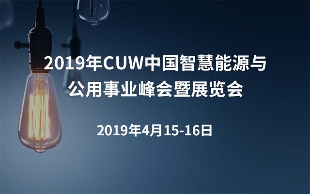 2019年CUW中國智慧能源與公用事業峰會暨展覽會