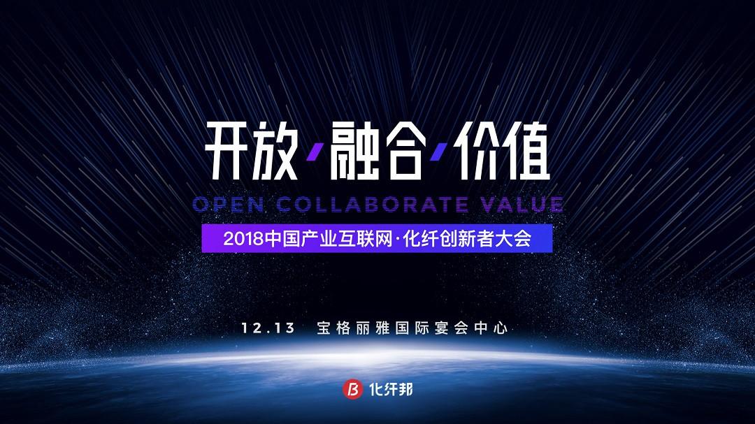 2018產業互聯網化纖創新者大會