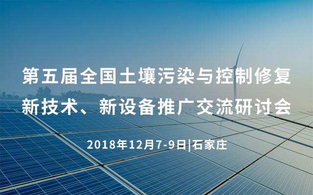 第五届全国土壤污染与控制修复新技术、新设备推广交流研讨会2018(石家庄)