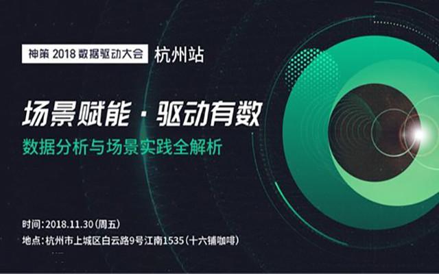 神策2018数据驱动大会杭州站