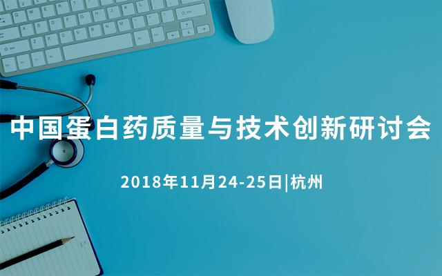 2018中国蛋白药质量与技术创新研讨会(BioMed China 2018 杭州)