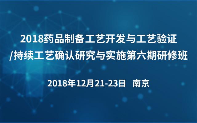 2018药品制备工艺开发与工艺验证/持续工艺确认研究与实施第六期研修班