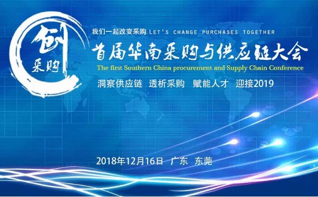 2018年度盛会:首届华南采购与供应链大会(东莞)