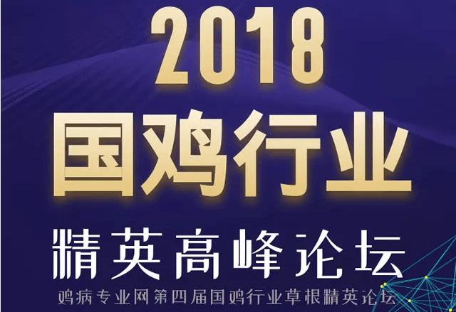 2018第四届国鸡行业草根精英论坛