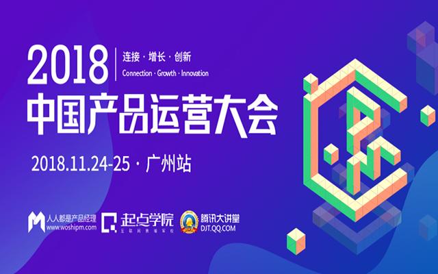 2018产品运营大会广州站