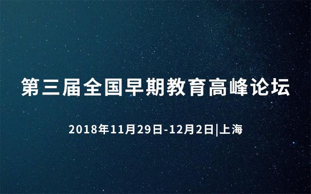 第三届全国早期教育高峰论坛2018(上海)