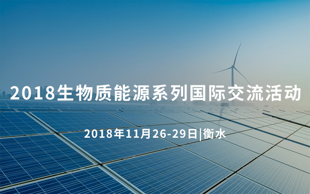 2018生物質能源系列國際交流活動