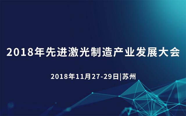 2018年先进激光制造产业发展大会