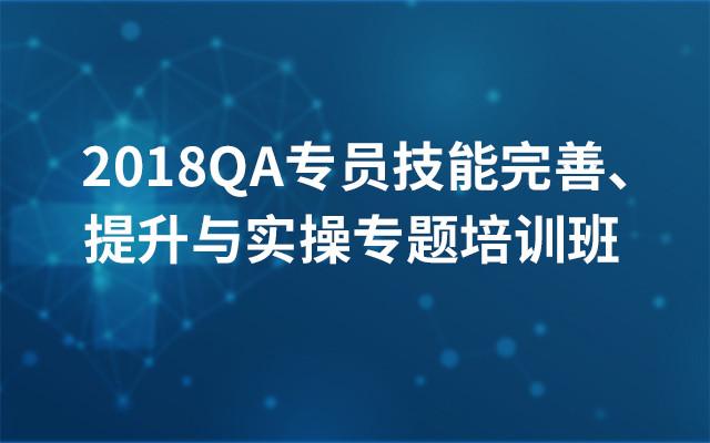 2018QA专员技能完善、提升与实操专题培训班(西安班)