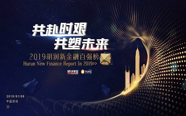 2019胡润新金融百强榜