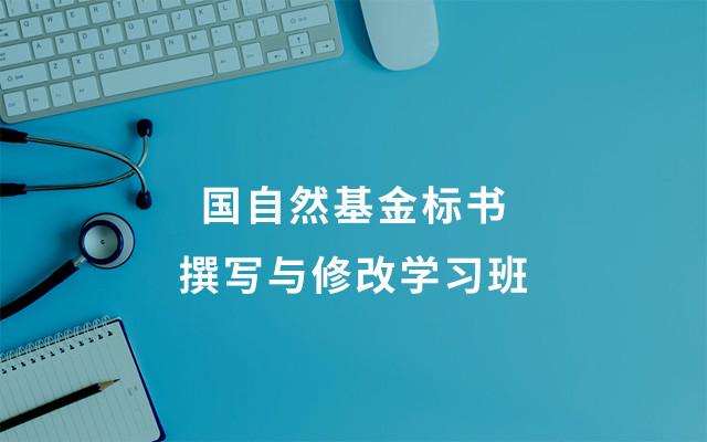 国自然基金标书撰写与修改学习班2018(11月广州班)