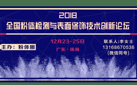 2018全国粉体检测与表面修饰技术创新论坛(珠海)