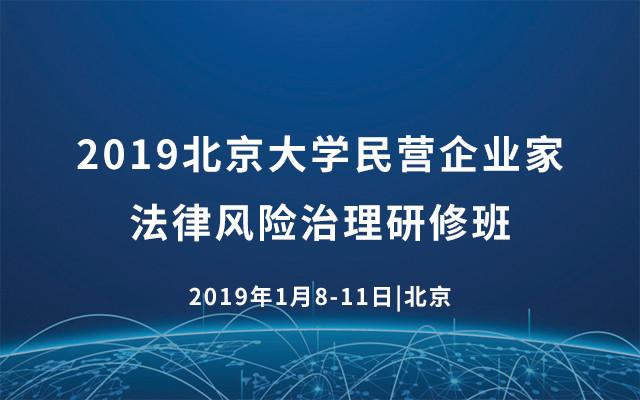 2019北京大学民营企业家法律风险治理研修班(北京)