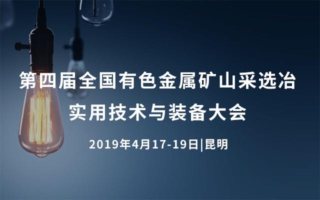 2019第四届全国有色金属矿山采选冶实用技术与装备大会(昆明)