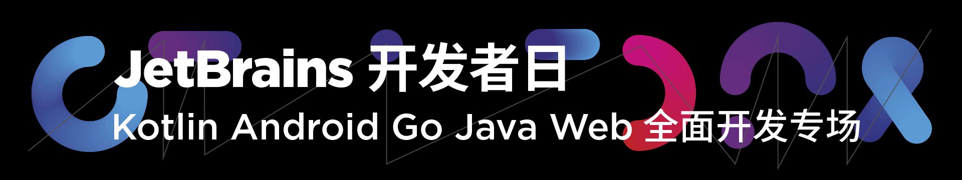 JetBrains开发者日@北京2018