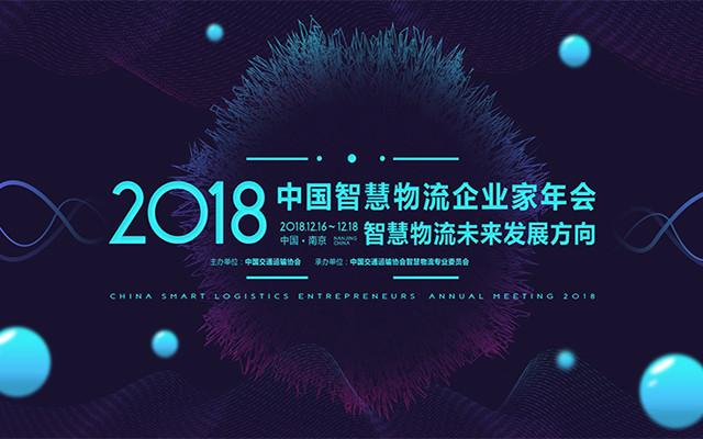 2018智慧物流企业家年会