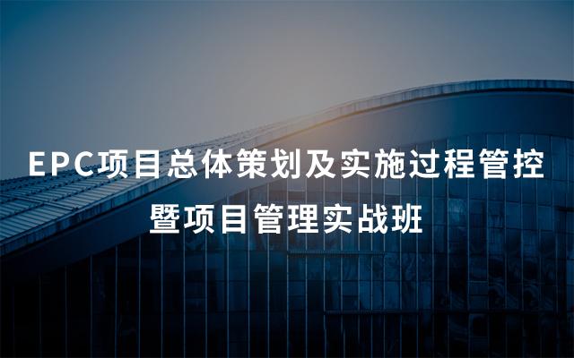 2018EPC项目总体策划及实施过程管控暨项目管理实战班