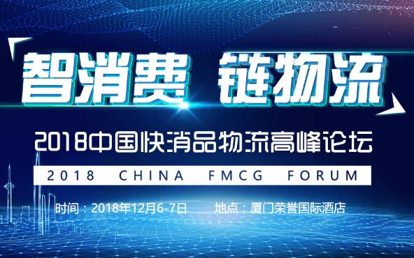 2018年度中國快消品物流高峰論壇(廈門)