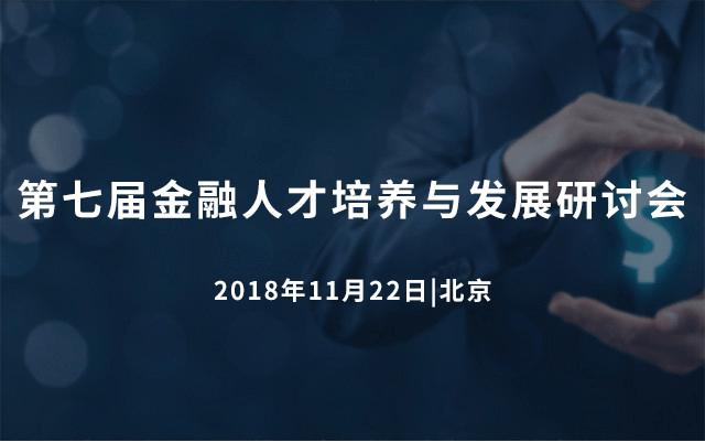 第七届金融人才培养与发展研讨会2018(北京)