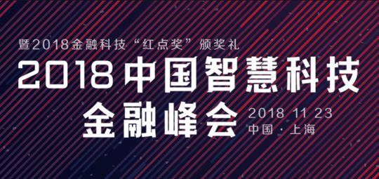 2018中国智慧科技金融峰会(上海)