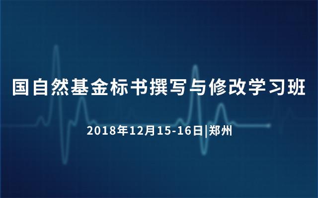 国自然基金标书撰写与修改学习班2018(12月郑州班)