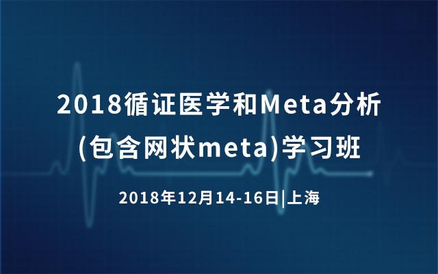 2018循证医学与Meta分析(包含网状meta)学习班(12月上海班)