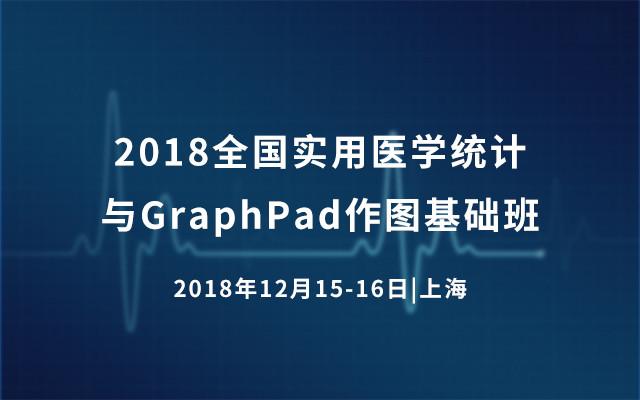 2018全国实用医学统计与GraphPad作图基础班(12月上海班)
