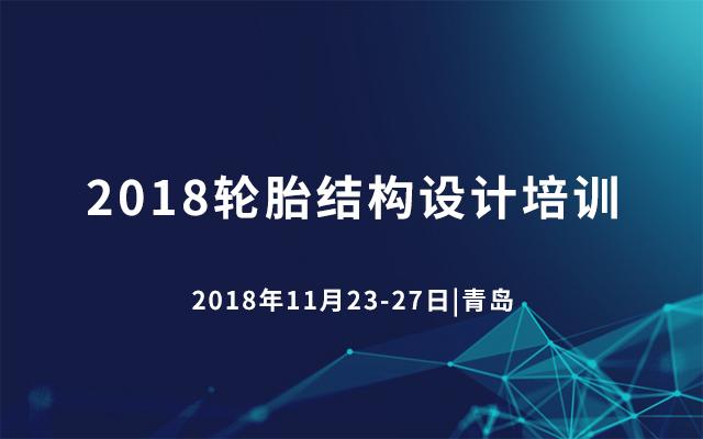 2018轮胎结构设计培训(青岛)