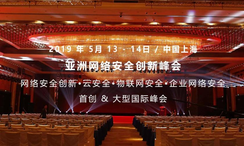 2019亚洲网络安全创新峰会