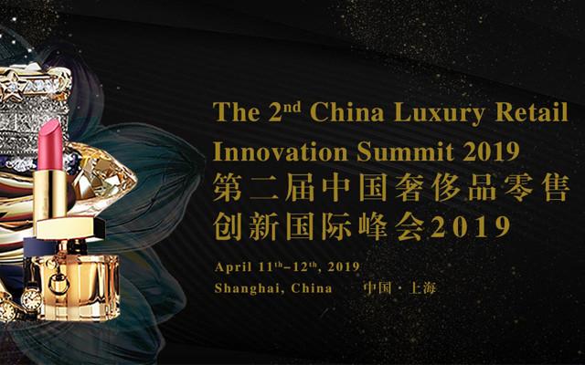 第二届中国奢侈品零售创新国际峰会2019(上海)