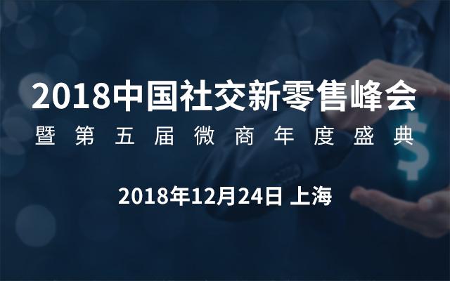 2018中国社交新零售峰会暨第五届微商年度盛典