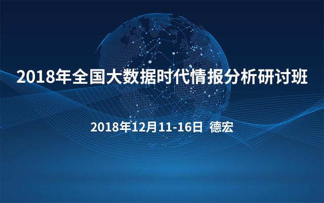 2018年全国大数据时代情报分析研讨班