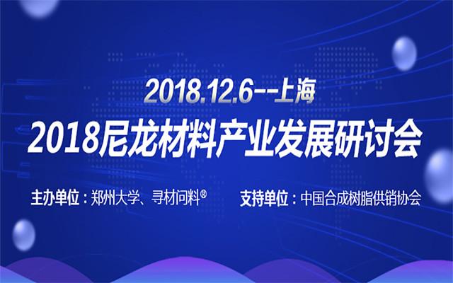 2018尼龙材料产业发展研讨会(上海)