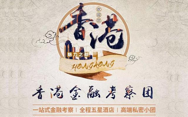 2018香港一站式金融考察之旅