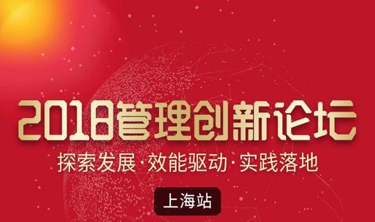 2018管理创新峰会—上海站
