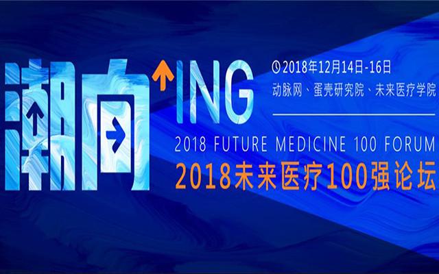 2018未来医疗100强论坛
