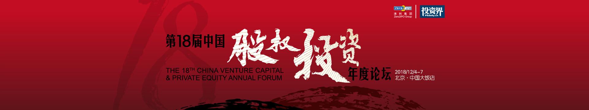 第十八届中国股权投资年度论坛2018北京