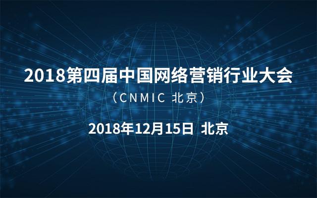 2018第四届中国网络营销行业大会(CNMIC 北京)