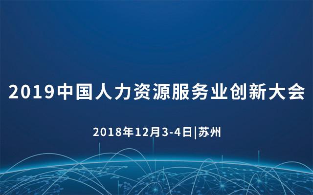 2019中国人力资源服务业创新大会(苏州)
