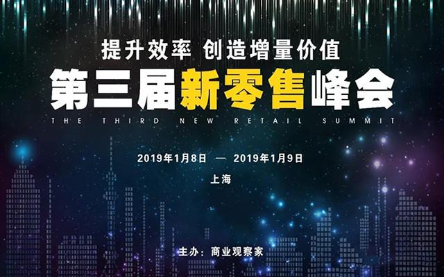 2019第三届新零售峰会