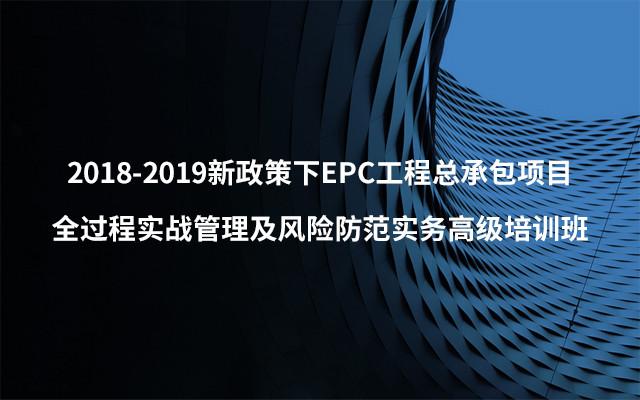 2018新政策下EPC工程总承包项目全过程实战管理及风险防范实务高级培训班(12月南宁班)