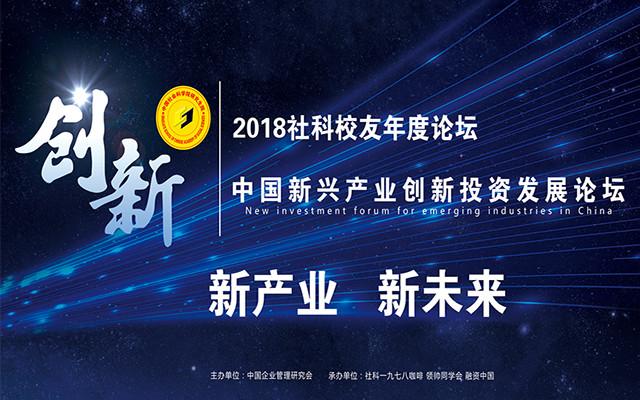 2018中国新兴产业创新投资发展论坛