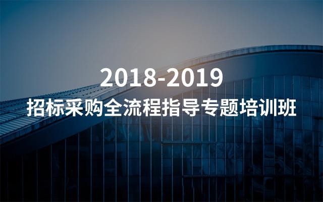 2018-2019招标采购全流程指导专题培训班