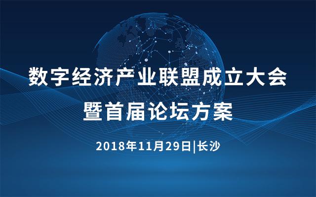 2018数字经济产业联盟成立大会暨首届论坛方案(长沙)