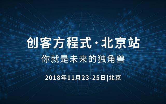 创客方程式·北京站——你就是未来的独角兽 2018