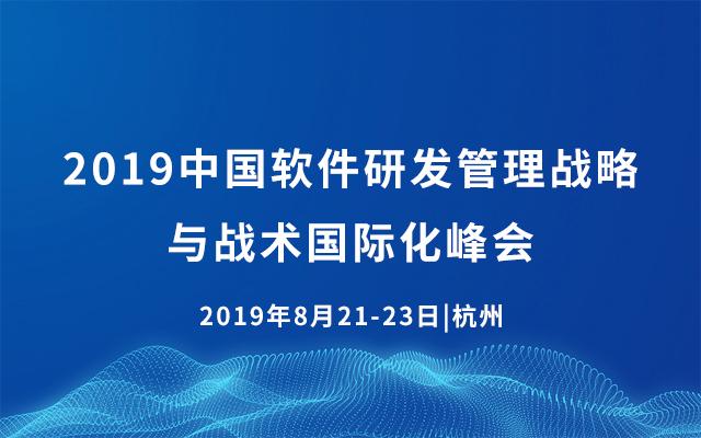 2019中国软件研发管理战略与战术国际化峰会